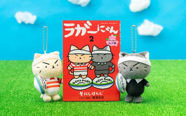 【3巻発売決定記念!】ラグビー×猫まんが『ラガーにゃん』ぬいぐるみストラップとLINEスタンプが9月1日(火)に同時発売!