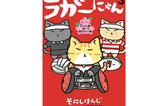 『ラガーにゃん』最新3巻が予約受付中!