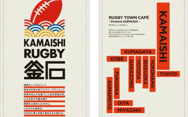 ラグビーのまち、釜石とコラボした「ラグビータウンカフェ-Feature KAMAISHI-」を開催!