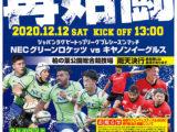 12月12日、柏市ラグビーフェスティバル2020「J:COM杯 U-12ラグビー選手権」開催!